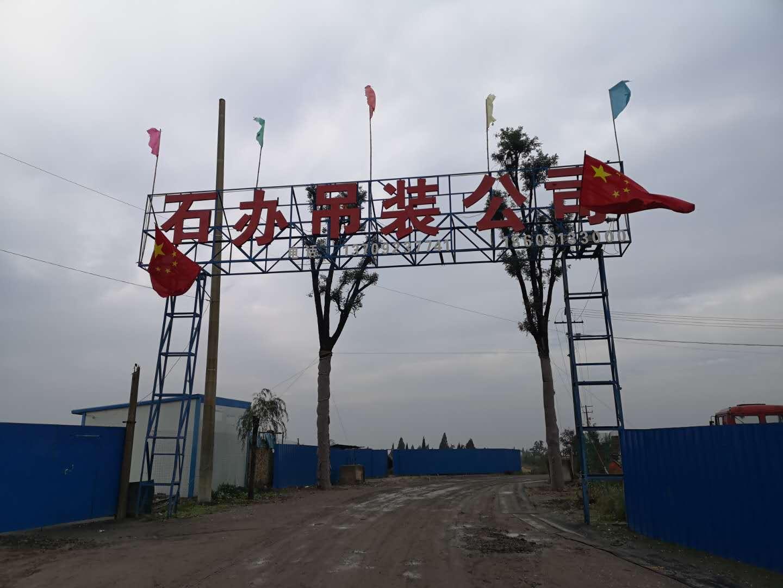 【人物专访】陕西吊装明星之石红斌:他用仅有的6000块干起了吊装